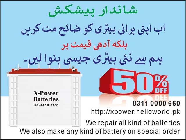 اگر آپ سستے میں اپنی پرانی اور خراب بیٹری کو پھر سے نئے جیسا بنوانا چاہتے ہیں تو ہم سے رابطہ کریں۔  موبائل اور واٹس ایپ: 03110000660 ویب سائٹ: http://xpower.helloworld.pk